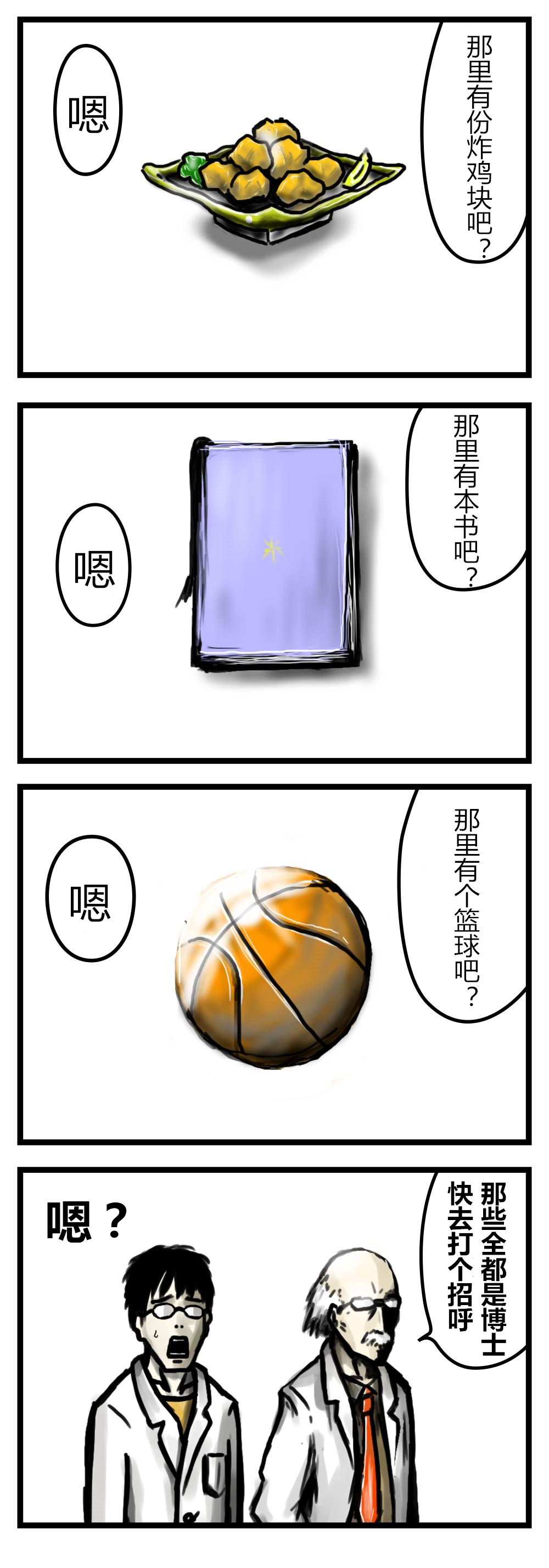 staff_jp_4koma.jpg