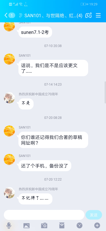 Screenshot_20191003_192923_com.tencent.mobileqq.jpg